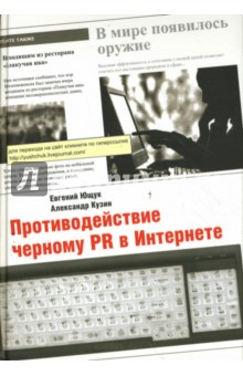 Противодействие черному PR в Интернете - Ющук, Кузин