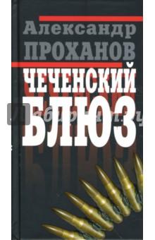 Чеченский блюз - Александр Проханов