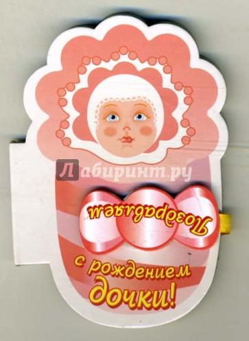 Поздравления с рождением дочки православные