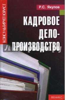 Кадровое делопроизводство - Рустам Якупов