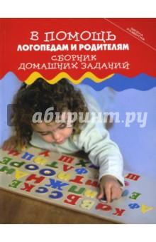 В помощь логопедам и родителям: Сборник домашних заданий - Татьяна Флерова