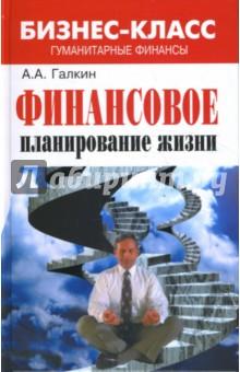 Финансовое планирование жизни: гуманитарные финансы - Александр Галкин