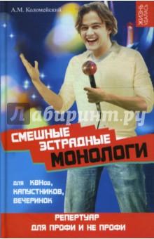 Смешные эстрадные монологи для КВНов, капустников, вечеринок - Анатолий Коломейский