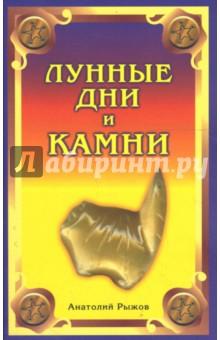 Лунные дни и камни - Анатолий Рыжов