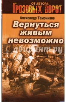 Вернуться живым невозможно (мяг) - Александр Тамоников