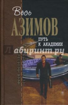 Путь к Академии - Айзек Азимов