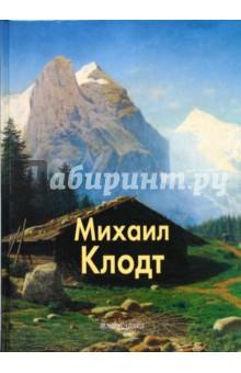 Клодт - Валерий Роньшин
