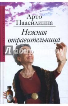 Нежная отравительница - Арто Паасилинна