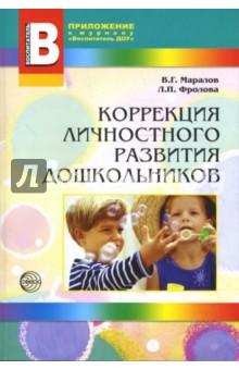 Коррекция личностного развития дошкольников - Маралов, Фролова