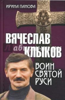 Вячеслав Клыков. Воин святой Руси - Ирина Панова
