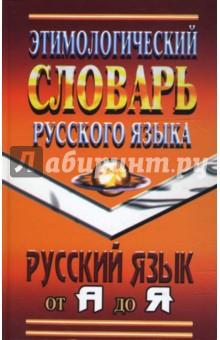 Этимологический словарь русского языка - Щеглова, Федорова