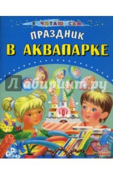 Праздник в аквапарке - Этери Басария