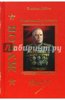 Жуков. Рожденный побеждать - Владимир Дайнес
