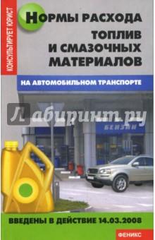 Нормы расхода топлив и смазочных материалов на автомобильном транспорте: Введены в действие 14.03.08