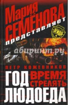 Год Людоеда: Время стрелять - Петр Кожевников