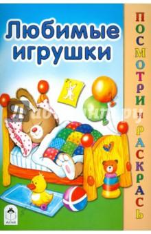 Любимые игрушки - Скребцова, Лопатина