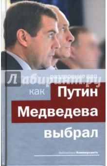 Раздвоение ВВП: как Путин Медведева выбрал - Андрей Колесников