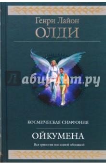 Ойкумена: фантастическая эпопея - Генри Олди