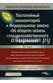 Постатейный комментарий к Федеральному закону Об обороте земель сельскохозяйственного назначения - Владимир Ершов