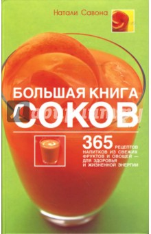 Большая книга соков: 365 рецептов напитков из свежих фруктов и овощей (тв) - Натали Савона