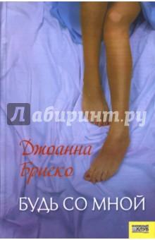 Будь со мной - Джоанна Бриско