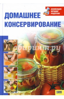 Домашнее консервирование - Воробьева, Гаврилова