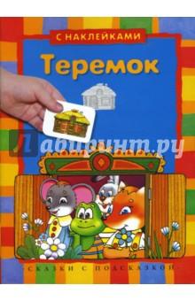 Теремок (с наклейками)