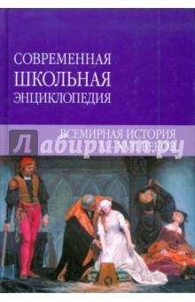 Всемирная история V - XVII веков - Чудина, Варава