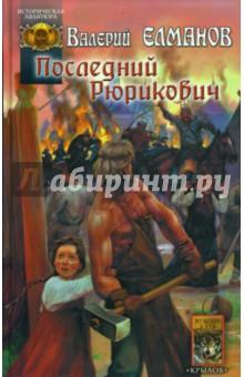 Последний Рюрикович - Валерий Елманов