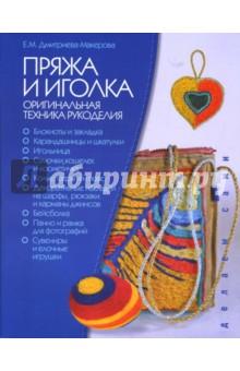 Пряжа и иголка - оригинальная техника рукоделия - Елена Дмитриева-Макерова