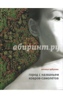 Город с названьем Ковров-Самолетов - Наталья Арбузова
