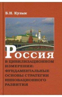 Россия в цивилизационном измерении: фундаментальные основы стратегии инновационного развития - Борис Кузык