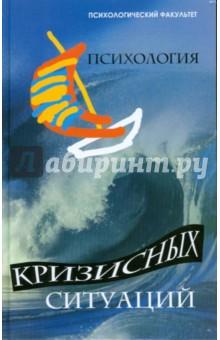Психология кризисных ситуаций - Виктор Шапарь