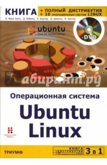 Операционная система Ubuntu Linux (+DVD) - Бенжамин Хилл