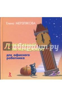Эффективный тайм-менеджмент для офисного работника - Елена Мерзлякова