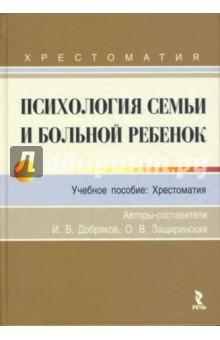 Добряков, Защиринская - Психология семьи и больной ребенок обложка книги