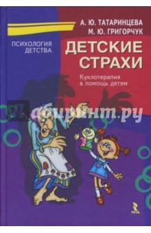 Детские страхи: куклотерапия в помощь детям - Татаринцева, Григорчук