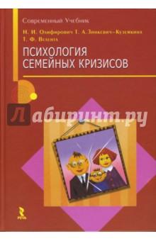 Олифирович, Зинкевич-Куземкина, Велента - Психология семейных кризисов обложка книги