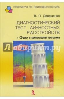 Диагностический тест личностных расстройств (+ CD) - Валерий Дворщенко