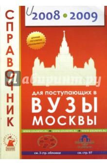 Справочник для поступающих в вузы Москвы 2008-2009