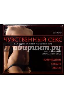 Чувственный секс. Для изысканных любовников - Энн Хупер изображение обложки