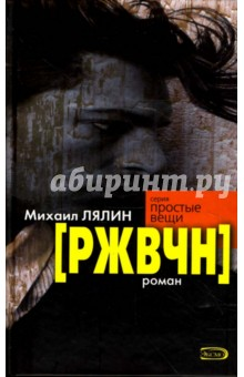[РЖВЧН] - Михаил Лялин