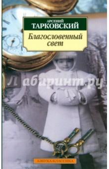 Купить книгу: Арсений Тарковский: Благословенный свет. Стихотворения, издательство Азбука, 2011 г.)