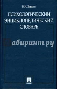 Психологический энциклопедический словарь - Марат Еникеев
