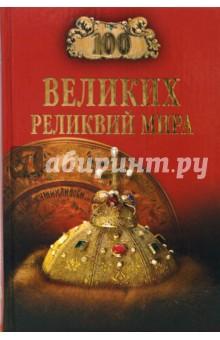 100 великих реликвий мира - Александр Низовский
