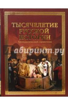 Тысячелетие русской истории - Николай Шефов