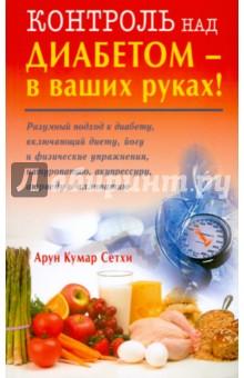 Контроль над диабетом - в ваших руках! - Арун Сетхи