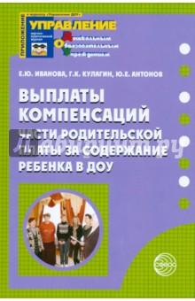 Выплаты компенсаций части родительской платы за содержание ребенка в ДОУ - Елена Иванова