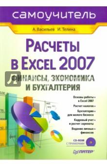 Расчеты в Excel 2007: финансы, экономика и бухгалтерия (+CD) - Васильев, Телина
