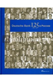 Deutsche Bank: 125 лет в России - Юрий Голицын